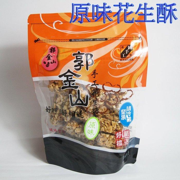郭金山-原味花生酥袋裝390g