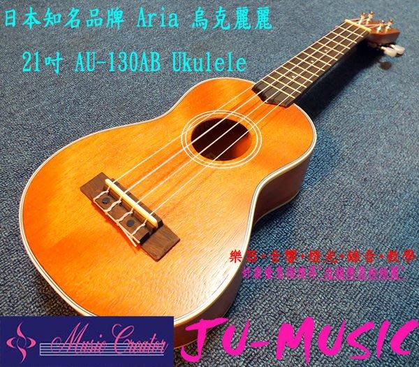 造韻樂器音響- JU-MUSIC - 日本品牌 最新 Aria AU-130AB Ukulele 21吋 烏克麗麗 調音器