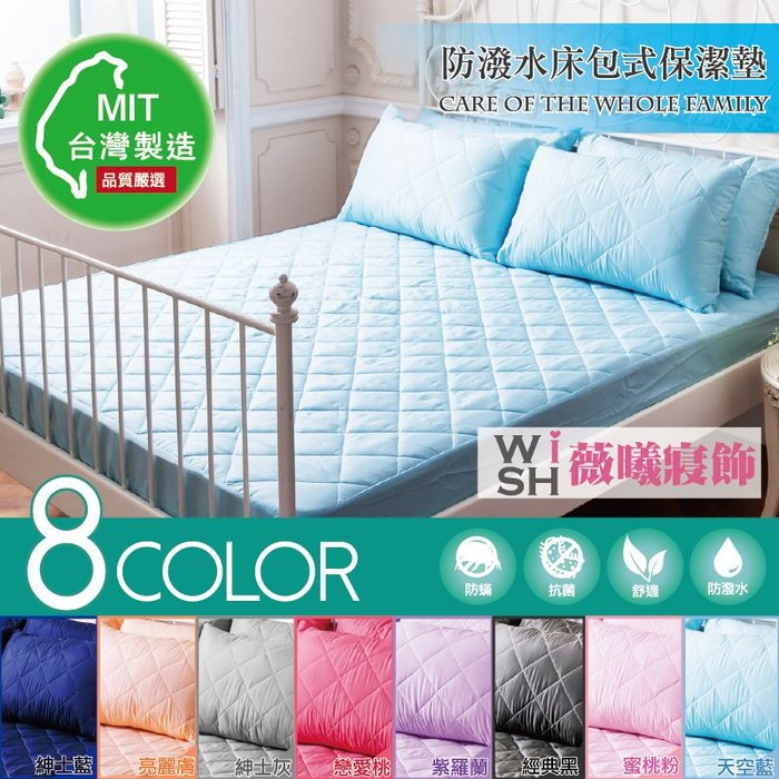 WISH CASA《3M防潑水防蟎抗菌床包式保潔墊-天空藍》MIT台灣製 【單人保潔墊3.5X6.2尺X1件】SGS認證
