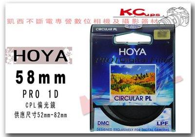 【凱西不斷電】HOYA PRO 1D MC DMC CPL 58mm 偏光鏡 另有 MARUMI B+W MASSA