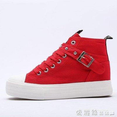 厚底鞋厚底鬆糕鞋高幫黑色帆布鞋女韓版潮布鞋內增高百搭學生鞋ALS-JP130