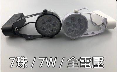 LED 軌道燈 7W 7珠 全電壓 85-265V【黑殼】 【白殼】投射燈