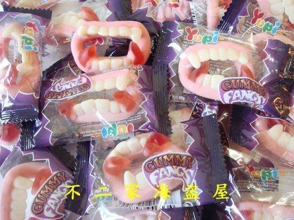 【不二家海盜屋】*超取滿799元免運費-趣味吸血鬼-牙齒造型QQ軟糖--240g90元-萬聖節.糖果分享