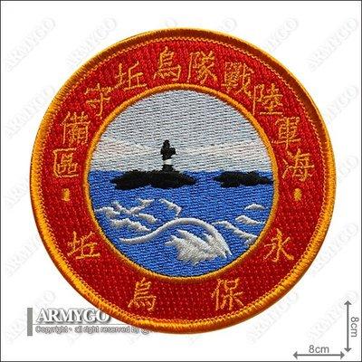 【ARMYGO】海軍陸戰隊烏坵守備區臂章