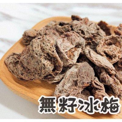 愛饕客【無籽冰梅】100g甘甜隨手包~...