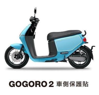 gogoro 2 車側保護貼 (gogoro2 delight deluxe 2S)