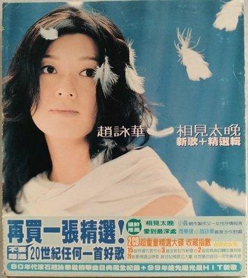 1999年趙詠華 - 相見太晚 新歌+精選輯 - 2CD附紙盒 側標