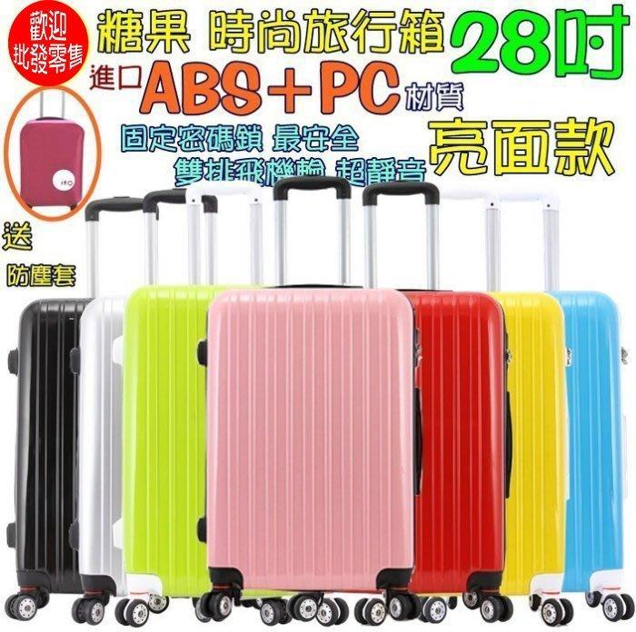 52003-----雲蓁小屋 糖果系列28吋鏡面旅行箱行李箱包包登機箱20~29吋拉桿箱ABS+PC材質+飛機輪贈防塵套