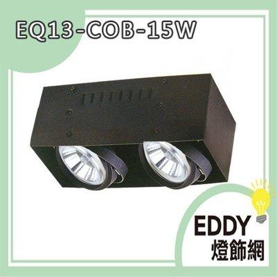 Q【EDDY燈飾網】(EQ13-C15) AR111 15W*2 盒裝崁燈 黑殼 無邊框 雙燈 可調角度 吸頂燈