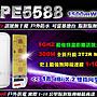戶外穿牆王CPE5588a/ 內建18dBix2雙天線/ 訊號...
