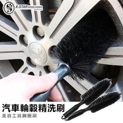 1634998 洗車錐形輪轂刷輪胎刷汽車清潔清洗車輪專用軟毛鋼圈刷Wash wheel hub brush