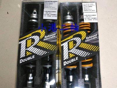 【小港二輪】免運 RPM RR 阻尼可調後避震 NMAX. N MAX