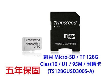 「ㄚ秒市集」創見 MicroSDXC T-Flash TF 128G 128GB U1 95M 記憶卡 附轉卡