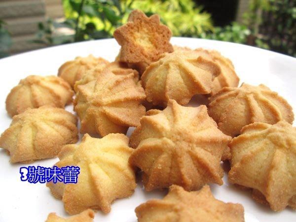 3 號味蕾 量販團購網~大福手做星星丹麥酥餅3000公克量販價(蛋素食)  星星奶酥  手工西餅