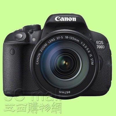5Cgo【權宇】聯強公司貨CANON ESO 700D數位單眼相機-旅遊鏡組EF-S 18-135mm IS STM含稅