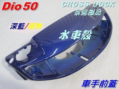 【水車殼】三陽 迪奧50 DIO50 一般色 車手前蓋 深藍 碟剎 $270元 把手蓋 車手蓋 DIO 藍色 景陽部品