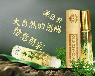 檜木精油【和義沉香】《編號Z10-1》品香精油 泡澡精油 按摩精油天然提煉台灣檜木油氣味醇厚  精美玻璃罐 特價$299