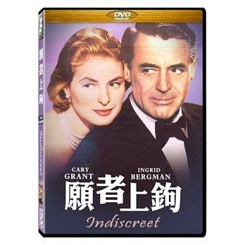 合友唱片 面交 自取 願者上鉤 DVD Indiscreet