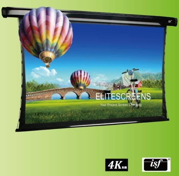 【新北力笙音響】億立 PGT100H2-E30 ISF 100吋 16:9 旗艦級EPV弧形張力電動幕 4k劇院雪白材質