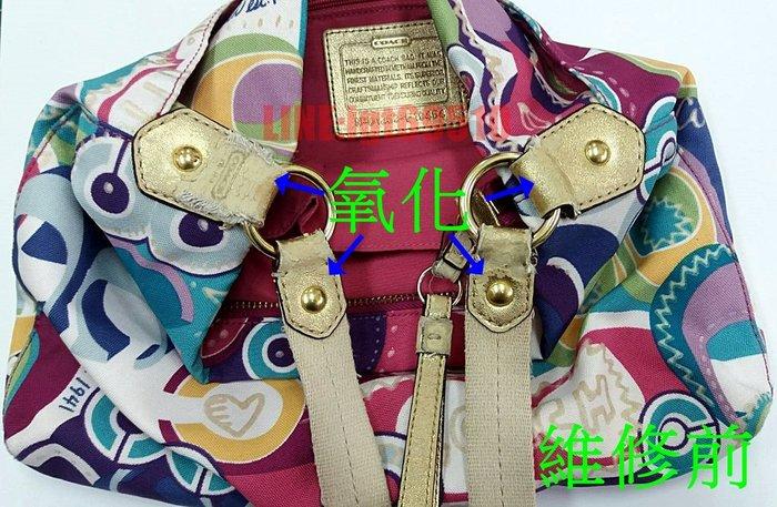 彩色 Coach 提帶氧化 斷裂 包包 修理 修復 換皮內裡 戴妃包 斜背包 手提包 5831 (醫鞋中心)