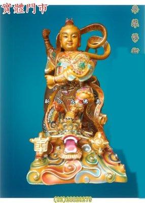 新合成佛具 頂級樟木 安金彩繪 1尺3 三太子 中壇元帥 佛桌神桌佛櫥神櫥佛像神像各種神尊