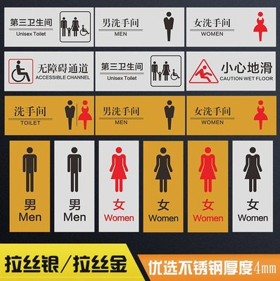 不鏽鋼標牌拉絲銀不鏽鋼男女洗手間指示牌門牌墻貼衛生間標識牌廁所標識牌賓館酒店個性創意定制定做