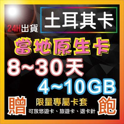 土耳其網卡 10天 10GB 隨插即用 (非3UK 3G網卡) 全程4G 免設定 SIM卡 歐洲網卡 土耳其卡