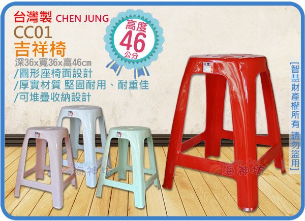 =海神坊=台灣製 CHEN JUNG CC01 吉祥椅 方形高腳椅 釣魚椅 休閒椅 夜市椅 露營 高46cm 24入免運