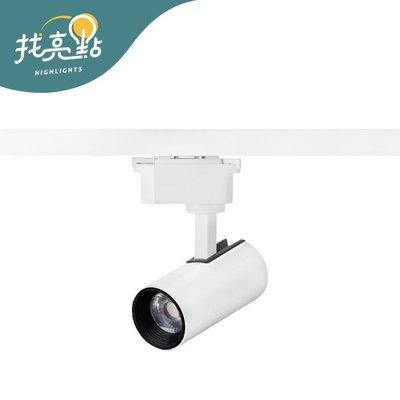 找亮點【大友照明】COB 12W 白色軌道燈 (白光/自然光/黃光) 省電耐用 演色性佳 櫥窗燈 LOB-2A24-12