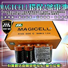 興雲網購【強勁環保電池2號02A-167】符合環保署規定  環保電池 碳鋅電池 乾電池 1號2號3號4號