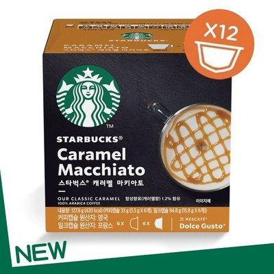雀巢 星巴克焦糖瑪奇朵咖啡膠囊 (3盒/36顆) 12398728 帶有迷人焦糖香氣的經典焦糖瑪奇朵咖啡