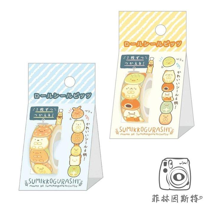 SAN-X 【 角落生物系列 貼紙紙膠帶 】日貨 Sumikko Gurashi 六種款式 120枚入 菲林因斯特