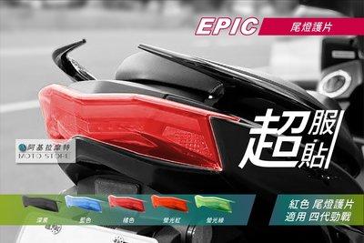 EPIC 四代戰 尾燈護片 紅色 尾燈改色 尾燈罩 尾燈貼片 燈罩 附背膠 適用 勁戰四代 四代勁戰
