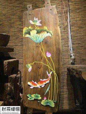彤辰精選 荷花蓮花年年有余手繪木版畫老門板裝飾畫民宿酒店中國風掛畫大板