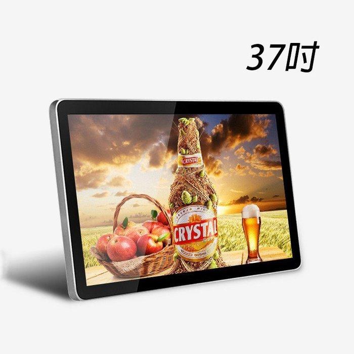【菱威智】37寸壁掛廣告機-標配款 電子看板 數位看板 多媒體播放機 客製觸控互動式聯網安卓 Windows廣告看板