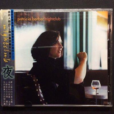 香港CD聖經/Patricia Barber派翠西亞巴柏-NightClub夜店 2000年美國版EMI MFG.首發盤