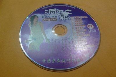 紫色小館-87-2------劉清池 演奏-洞簫