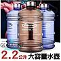 2200ML 肌肉科技 大容量運動水壺 2.2公升 健身必備 水瓶 健身水壺 健身房 籃球 羽毛球 足球【N014】