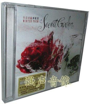 CD光碟 正版 神秘園:冬日詩篇(CD)Secret Garden:Winter Poem