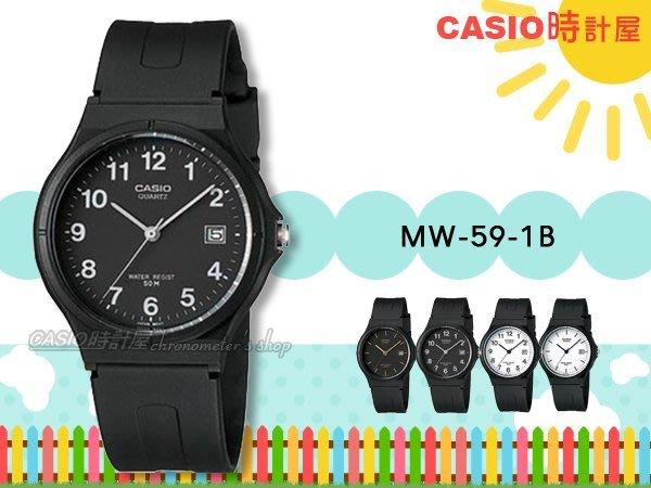 CASIO 時計屋 卡西歐手錶 MW-59-1B 學生表 中性錶 百搭款 保固一年 附發票 (另有MQ-24)