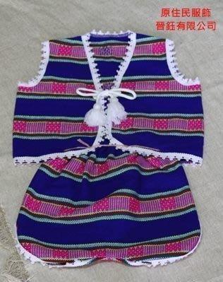 融藝製造 -- 原住民服飾&布料 -- 原住民小童背心褲套裝 -- 200元