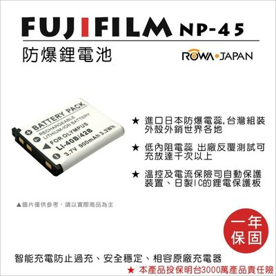 【聯合小熊】ROWA 樂華 for FUJI NP45S NP-45S 電池 XP80 90 130 XP140