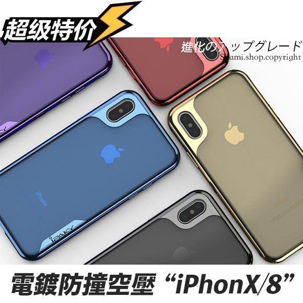 防摔⚡️【PH748】iPhone X 6 6S 7 8 Plus i8 手機殼 空壓殼 保護殼 保護套 邊框+透明殼
