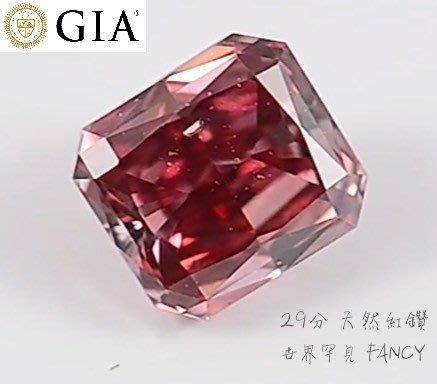 已賣眼鏡姐【台北周先生】世界罕見 天然紅色鑽石0.29克拉 FANCY EVEN分布 璀璨耀眼 送GIA證書