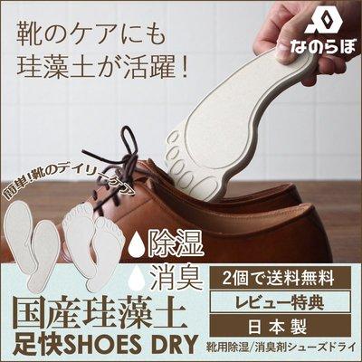 《FOS》日本製 珪藻土 鞋子 除濕 (2入) 天然 環保 防潮 防霉 除臭 乾燥 雨天 團購 熱銷
