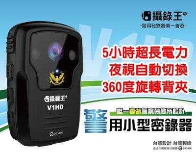 【攝錄王】V1HD第二代警用密錄器.微型執法.機車隨身錄影.5小時超長電力錄影.夜視自動切換.360度旋轉背夾.贈32G