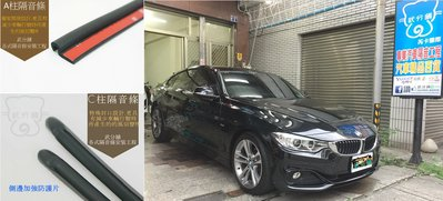 【武分舖】BMW 420i 專用 A柱隔音條+C柱隔音條+4車門下方防水膠條 汽車隔音條 套裝組合~靜化論 台中市