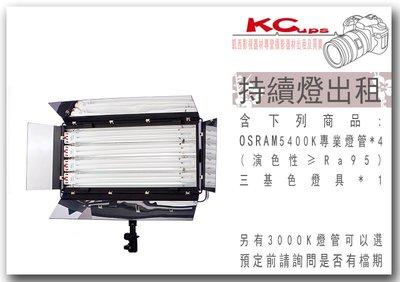 凱西影視器材 三基色 持續燈 出租 含OSRAM錄影專用燈管 5400K四支 錄影 直播 專用 燈光美氣氛佳 台北市