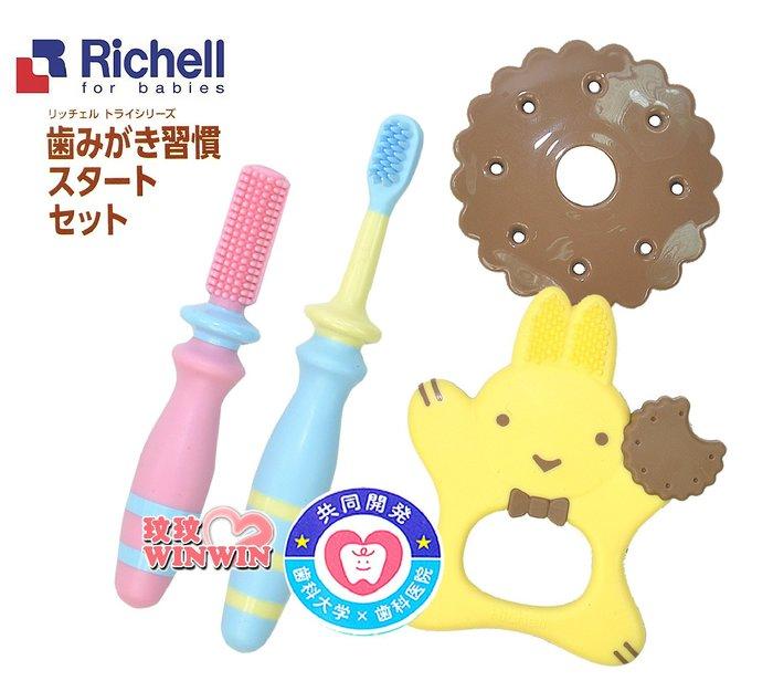 Richell 日本利其爾TLI輔助型刷套組3M~8M適用,含3M、6M、8M三支乳牙刷,護喉環防止深入喉嚨420115