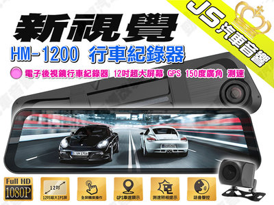 勁聲 新視覺 HM-1200 電子後視鏡行車紀錄器 12吋超大屏幕 GPS 150度廣角 測速